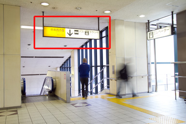 1.JR大井町駅中央改札口を出て中央西方面出口に進み階段を下ります。